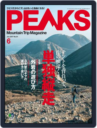 PEAKS ピークス (Digital) May 17th, 2017 Issue Cover