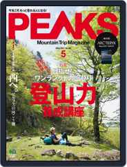 PEAKS ピークス (Digital) Subscription April 20th, 2017 Issue