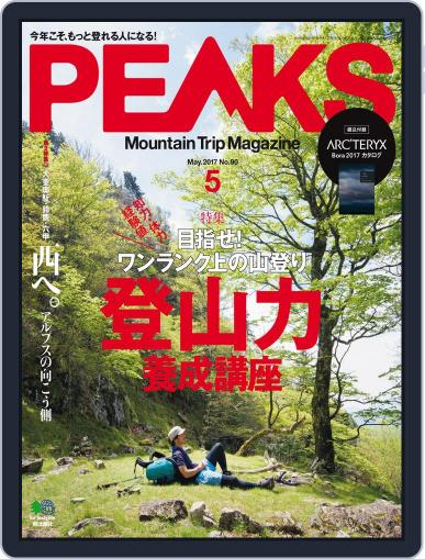 PEAKS ピークス (Digital) April 20th, 2017 Issue Cover