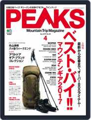 PEAKS ピークス (Digital) Subscription March 22nd, 2017 Issue