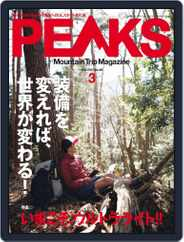PEAKS ピークス (Digital) Subscription February 15th, 2017 Issue