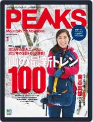 PEAKS ピークス (Digital) Subscription January 20th, 2017 Issue