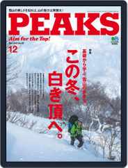 PEAKS ピークス (Digital) Subscription December 1st, 2016 Issue