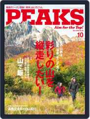 PEAKS ピークス (Digital) Subscription September 16th, 2016 Issue