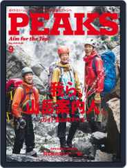 PEAKS ピークス (Digital) Subscription August 15th, 2016 Issue