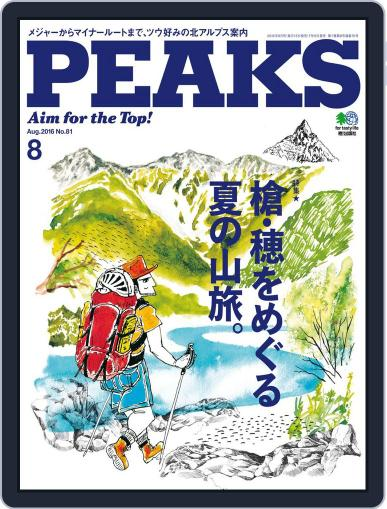 PEAKS ピークス (Digital) July 18th, 2016 Issue Cover