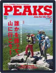 PEAKS ピークス (Digital) Subscription June 21st, 2016 Issue