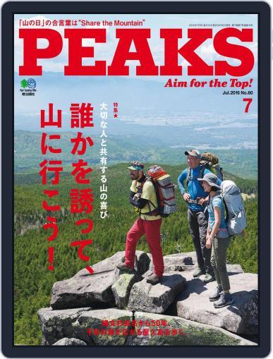 PEAKS ピークス (Digital) June 21st, 2016 Issue Cover