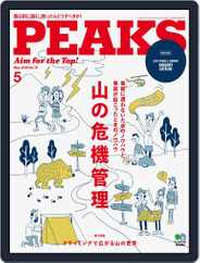 PEAKS ピークス (Digital) Subscription April 18th, 2016 Issue