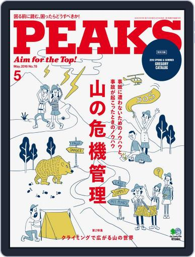 PEAKS ピークス (Digital) April 18th, 2016 Issue Cover