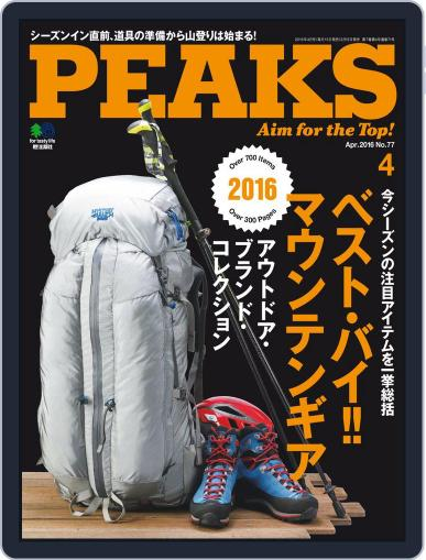 PEAKS ピークス (Digital) March 16th, 2016 Issue Cover