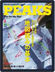 PEAKS ピークス (Digital) Subscription March 4th, 2016 Issue