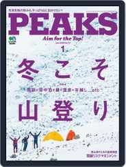 PEAKS ピークス (Digital) Subscription December 22nd, 2015 Issue