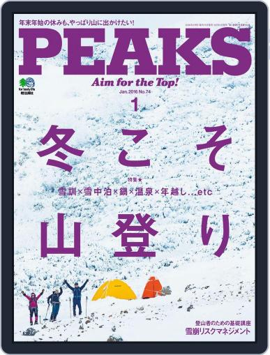 PEAKS ピークス (Digital) December 22nd, 2015 Issue Cover