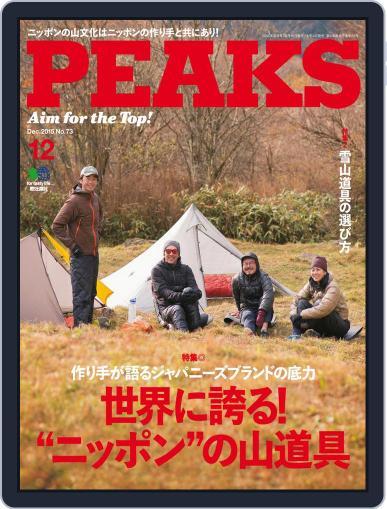 PEAKS ピークス (Digital) November 17th, 2015 Issue Cover