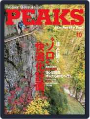 PEAKS ピークス (Digital) Subscription September 17th, 2015 Issue