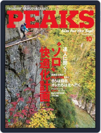 PEAKS ピークス (Digital) September 17th, 2015 Issue Cover
