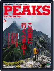 PEAKS ピークス (Digital) Subscription August 12th, 2015 Issue