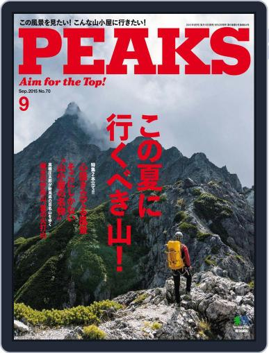 PEAKS ピークス (Digital) August 12th, 2015 Issue Cover