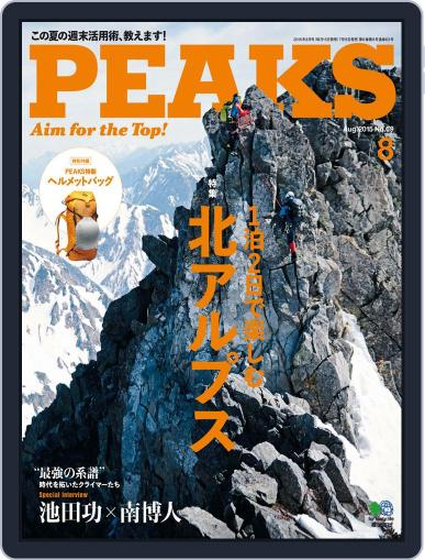 PEAKS ピークス (Digital) July 16th, 2015 Issue Cover
