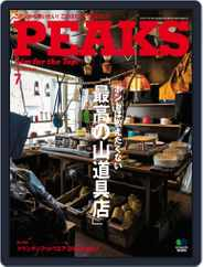 PEAKS ピークス (Digital) Subscription June 17th, 2015 Issue