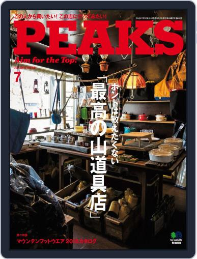 PEAKS ピークス (Digital) June 17th, 2015 Issue Cover
