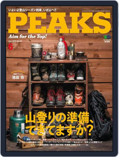 PEAKS ピークス (Digital) May 17th, 2015 Issue Cover