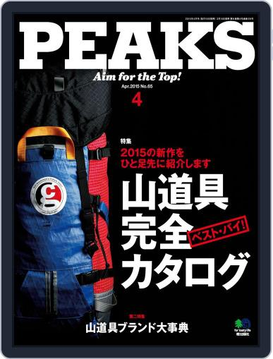PEAKS ピークス (Digital) March 17th, 2015 Issue Cover