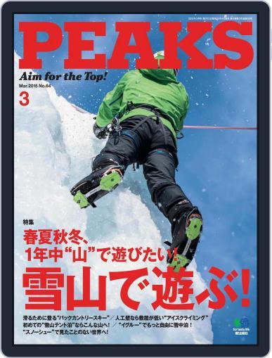 PEAKS ピークス (Digital) February 15th, 2015 Issue Cover