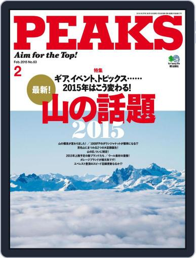 PEAKS ピークス (Digital) January 15th, 2015 Issue Cover