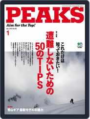 PEAKS ピークス (Digital) Subscription December 16th, 2014 Issue