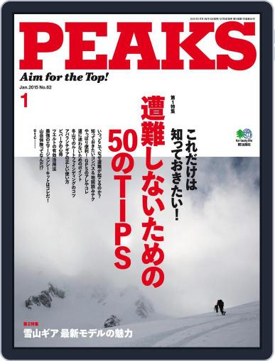 PEAKS ピークス (Digital) December 16th, 2014 Issue Cover