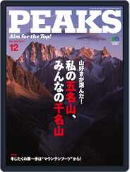 PEAKS ピークス (Digital) Subscription November 17th, 2014 Issue