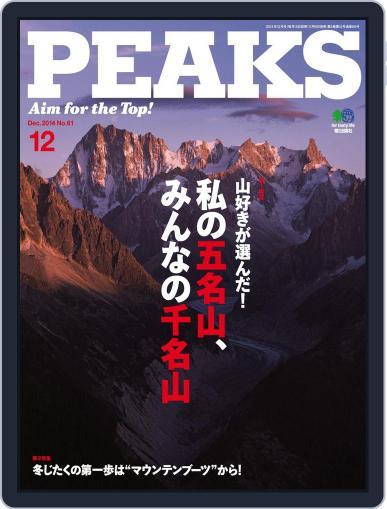 PEAKS ピークス (Digital) November 17th, 2014 Issue Cover