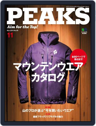 PEAKS ピークス (Digital) October 17th, 2014 Issue Cover