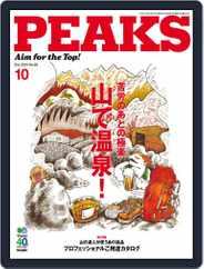 PEAKS ピークス (Digital) Subscription September 24th, 2014 Issue