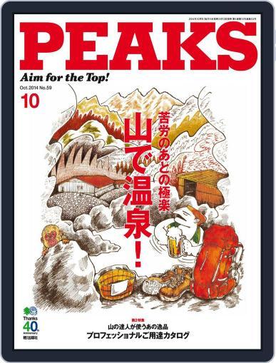 PEAKS ピークス (Digital) September 24th, 2014 Issue Cover