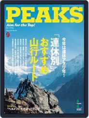 PEAKS ピークス (Digital) Subscription August 24th, 2014 Issue