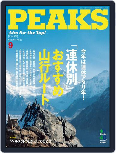 PEAKS ピークス (Digital) August 24th, 2014 Issue Cover