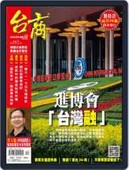 Golden Bridge Monthly 台商月刊 (Digital) Subscription December 16th, 2019 Issue
