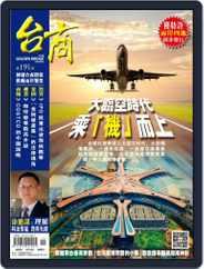 Golden Bridge Monthly 台商月刊 (Digital) Subscription November 7th, 2019 Issue