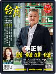 Golden Bridge Monthly 台商月刊 (Digital) Subscription April 9th, 2019 Issue