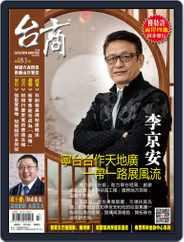Golden Bridge Monthly 台商月刊 (Digital) Subscription March 12th, 2019 Issue