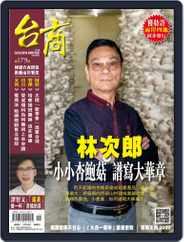 Golden Bridge Monthly 台商月刊 (Digital) Subscription November 6th, 2018 Issue