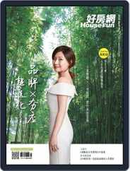 HouseFun 好房網雜誌 (Digital) Subscription March 31st, 2020 Issue