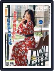 HouseFun 好房網雜誌 (Digital) Subscription December 3rd, 2019 Issue