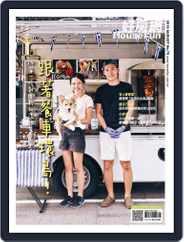 HouseFun 好房網雜誌 (Digital) Subscription August 8th, 2019 Issue