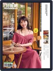 HouseFun 好房網雜誌 (Digital) Subscription November 5th, 2018 Issue