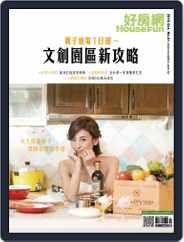 HouseFun 好房網雜誌 (Digital) Subscription October 2nd, 2018 Issue