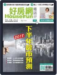 HouseFun 好房網雜誌 (Digital) Subscription July 4th, 2018 Issue